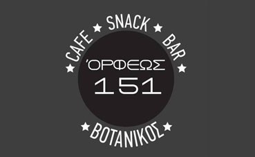 Ορφέως 151 Cafe Snack Bar