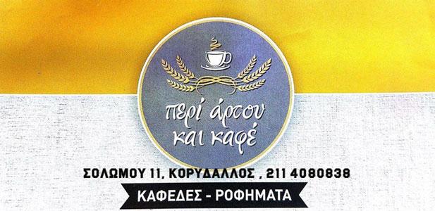 Περί άρτου και καφέ