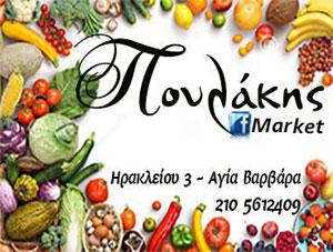 Πουλάκης Market