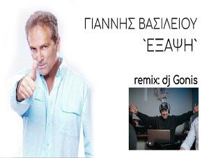 Giannis Vasiliou - Eksapsi (DJ Gonis Remix)