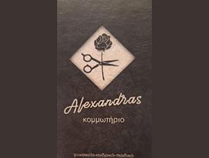 Κομμωτήριο Αλεξάνδρας