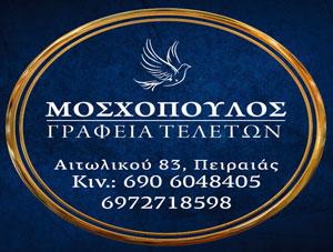Γραφείο τελετών Μοσχόπουλος
