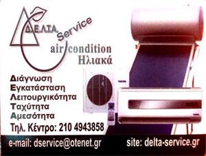 Δέλτα Service