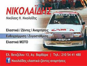 Ελαστικά Νικολαΐδης