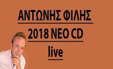 Αντώνης Φίλης 2018 (Νέο CD)