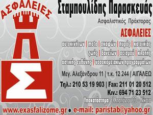 Ασφάλειες Σταμπουλίδης