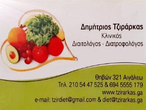 Διαιτολόγος-Διατροφολόγος Τζιράρκας