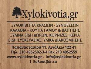 Xylokivotia.gr